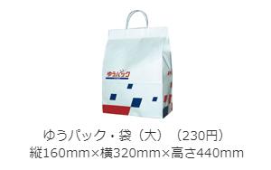 ゆうパック・袋(大)(230円)