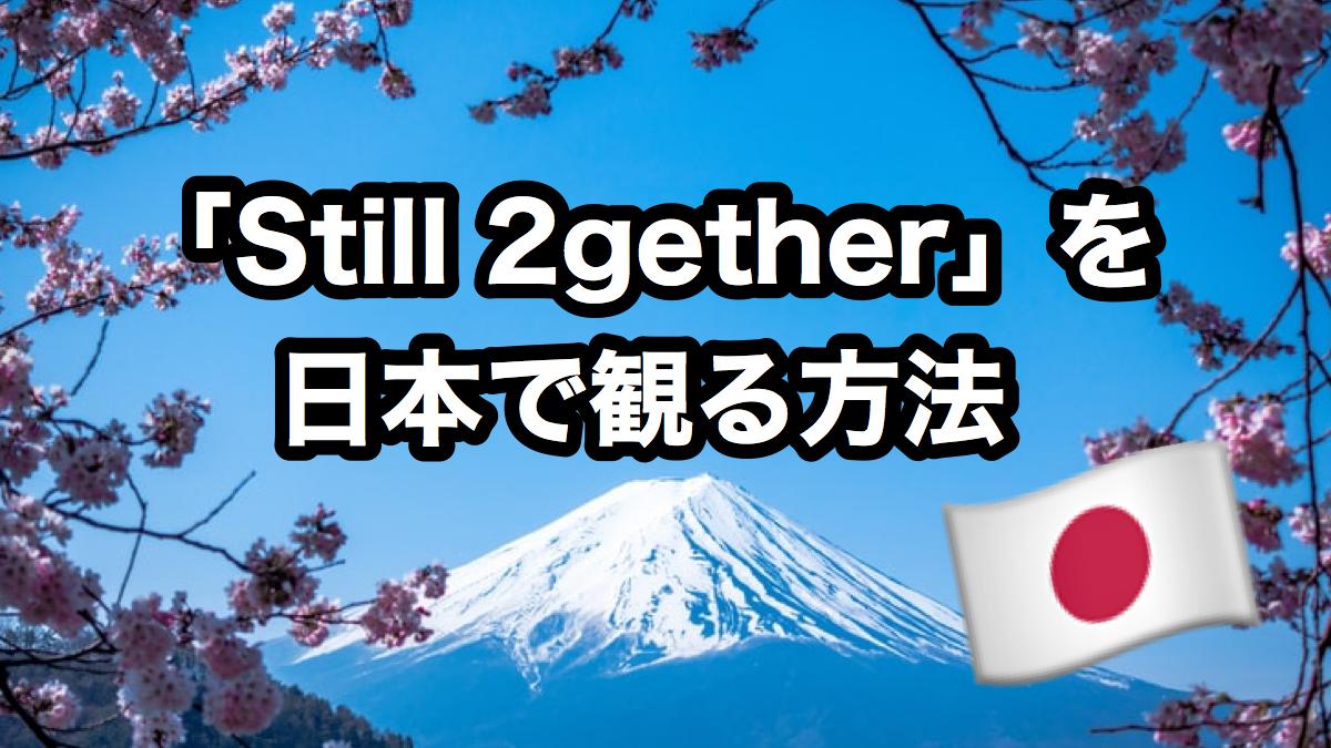 2gether 日本 語 字幕