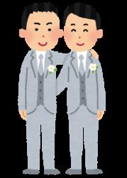 同性婚、結婚、カップル
