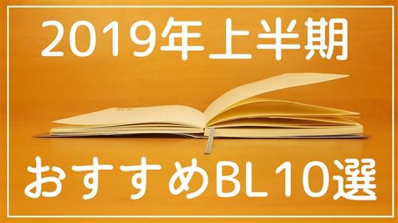 2019年上半期おすすめBL10選