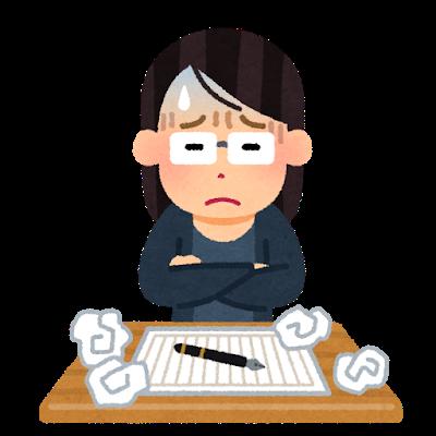 作家、悩む